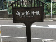 西日暮里駅をスタート。 まずは、江戸時代の景勝地「道灌山」へと続く向陵稲荷坂。