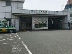 今日の街歩きは、尾久駅で終了! 駅前は何もない!