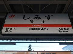 清水駅発 ワイドビューふじかわ1号乗車