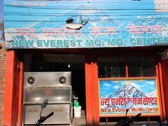 2日目。 朝食はホテルです。 そして、昼食。 ネパール最初の外食は、ニューエベレストモモセンターを選びました。タメル地区の北側にあります。