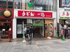 2軒目到着 うどん一福まちなか店です 高松から少し電車で行った端岡というところに本店があって、そちらはいつも行列の大人気のお店 市内に支店ができて、手軽にあの味が楽しめるなんていい時代になったもんだなぁ