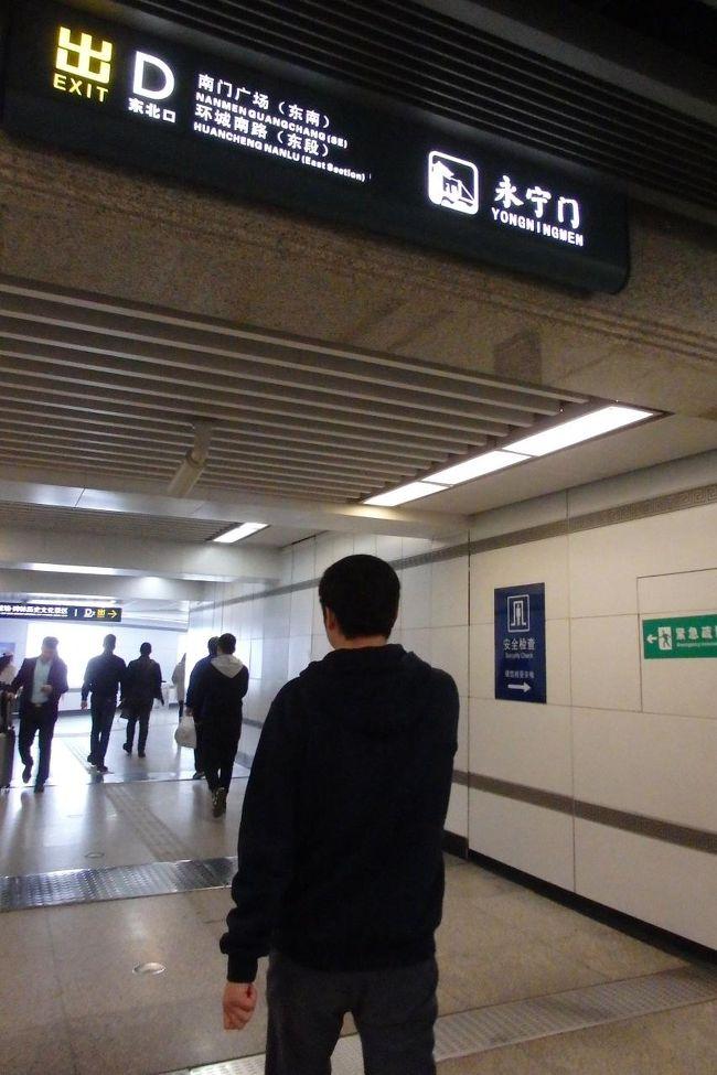 2018.03 西安旅行(14)明代城壁...