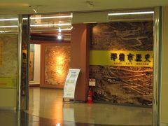 リウボウ4階にある那覇市歴史博物館 350円(壺屋焼き物博物館の半券で280円) 展示室自体が狭いので内容は薄い。
