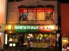 沖縄は、「締めステーキ」という言葉があるそうで、呑みの締めとしてステーキを食べに行く文化があるそうです。 国際通りにもサムズのチェーンだけで3店舗もありました。