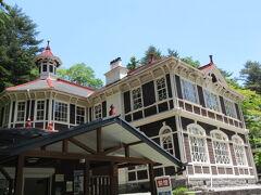 旧三笠ホテル  明治38年に竣工した、日本人の作った建築。 明治39年から、政財界人が多く滞在したそうです。  第二次世界大戦後は 進駐軍の施設として使用されました、