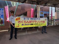 さくらんぼ東根到着! 駅員さんが垂れ幕を持ってお出迎え!  ここで同じ電車に乗っていた千葉ちゃんに会えて、ますます嬉しい!