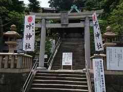 二叶神社へ行ってきました。