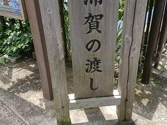 渡し船が有ります。東と西の叶神社へ行けます。