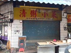 孤独のグルメ台湾編で五郎さんが訪れたお店に行ってみたところ、空いてませんでしたが