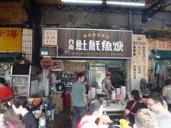 お腹もすいてるので、隣の隣のお店「永楽台南土?魚羹」に入ります ここも隣のお店と合わせて結構有名みたいです