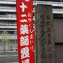 ●因幡堂@四条通り沿い  「京都十二薬師霊場」の一番札所のようです。