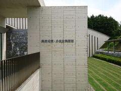 その後、以前からずっと行ってみたかった美術館へ^^  奥田元宋小由女美術館です。