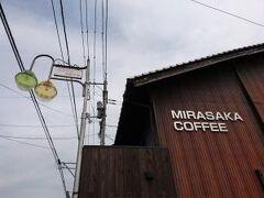 その後、ミラサカコーヒーへ。  本当は、別のカフェを予定してたのだけど、満席でした。泣  なので、仕方なくあきらめて、「他によいカフェないかな?」と探して、ここを見つけました^^