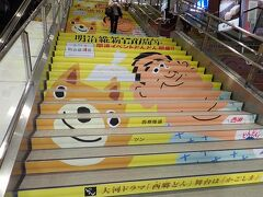 1月10日。2泊した鹿児島市を離れます。 午前9時前の鹿児島中央駅。 駅の階段には明治維新150年を記念して西郷さんと愛犬ツンが描かれていました。