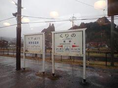 ほどなく栗野駅。この駅はすぐに発車です。