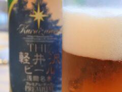 THE軽井沢ビール(軽井沢ブルワリー)のプレミアムダーク。1,000円。 コクがあってカラメルのような微かな甘味。旨い!