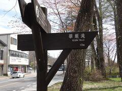 明智平から中禅寺湖方面に走ると表示が見えてきます。