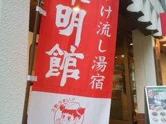 東明館は埼玉でチェーン展開しているぎょうざの満州の社長が、寂れていく一方の故郷 老神をもりあげようとやっている旅館だそうで、ほんとに寂れている老神においてかなり人気がある旅館です。