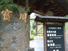 老神から約60キロ、2時間弱で宝川温泉に到着。