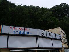 宝川から水上、沼田と走り、渋川市の国道17号沿いにある永井食堂に着きました。もつ煮日本一を名乗っておりいつ行っても大勢のお客さんがきていますが、この日は平日で2時近かったせいか、いつも満員のカウンターも少し余裕がありました。