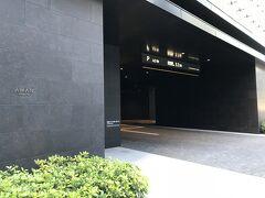 東京・大手町『アマン東京』1Fの写真。  ひとつ上の写真の裏側からも行けますが、ホテルロゴを撮るために 表側にやってきました。