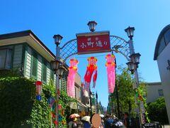 さて今回の鎌倉散策の最後です。  「小町通り」へ行きました。