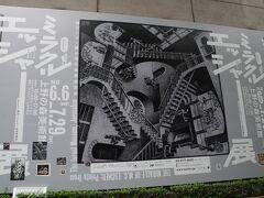 上野の森美術館へ! 「ミラクルエッシャー展」を見に来ました!  私の1番好きな画家はエッシャーです! なので楽しみ~!!