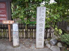 【熊本観光-③】2日目 水前寺成趣園
