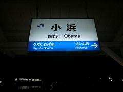 18:50 早朝に神奈川県川崎を出発し、普通列車を乗り継いで福井県小浜にやって来て、街を散策。 そのまま、1泊したいところですが、この旅はそんなに甘くありません。 青春18きっぷを片手に、日本海側の小浜から瀬戸内海側の神戸へ普通列車で移動します。