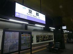 22:03 園部から42分。 小浜から3時間10分。 京都に到着しました。