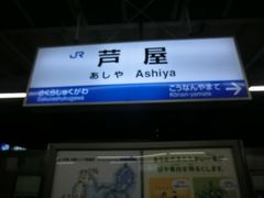 22:24 京都から42分。 ここは兵庫県です。 芦屋て下車します。