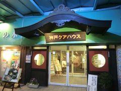 19:26 寄り道したので、約40分弱歩きました。 今宵の宿、神戸クアハウスに到着です。