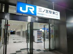 5:43 神戸クアハウスから8分。 JR三ノ宮駅に着きました。