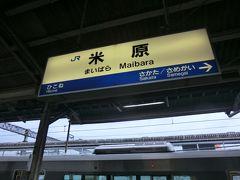 8:01 大阪から1時間28分で滋賀県.米原に到着。  米原での乗換時間は3分! 米原ダッシュを強いられると思っていたのですが‥
