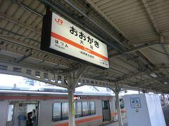 米原から34分。 岐阜県の大垣に到着。