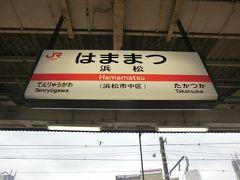 豊橋から35分。 浜松に到着。 静岡県に入ったけど、ここからが長いのです。