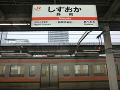 浜松から1時間11分。 ロングシートなので、車窓を楽しむ事もなく静岡に到着。