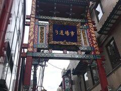 出張終了後、時間があったので横浜中華街へ☆  これはメイン通りから横手に延びる市場通りに設置された門。
