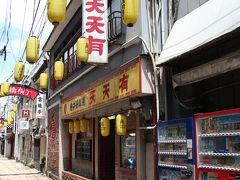 11:10 天天有 江山楼のちゃんぽんがおいしくてほかの中華街のお店も気になったのですが、もっと庶民的な町のちゃんぽんを食べてみました。