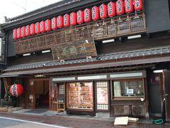 16時 吉宗 本店 アーケードの脇にどっしりした日本家屋。
