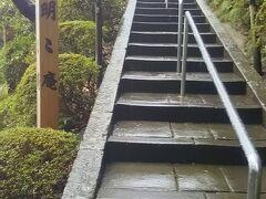 由緒あるお茶室が近くにあるということだったので行きました。 明々庵は階段を上ったところにあります。