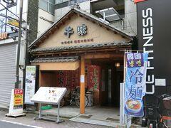 王子駅近くまで戻ってきたのでお昼ご飯。お店は適当に決めた。「牛味」という韓国料理のお店。
