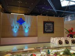 ランチは同じ品川プリンスホテル内にあるブッフェレストラン「LUXE DINING HAPUNA(リュクス ダイニング ハプナ)」です。