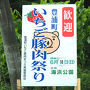 いちご豚肉まつりと日本一の秘境駅探訪