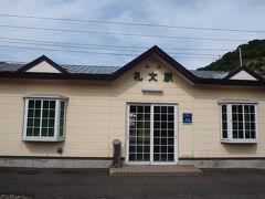 礼文華海浜公園から徒歩10分くらいのところに礼文駅があります 礼文島にはない礼文駅です 日本一の秘境駅「小幌駅」へ車で訪れる時は ここの駅前に車を置いて列車に乗るのが便利です 15時4分発に乗車して30分ほど小幌駅を堪能して戻ってこれます 礼文駅から小幌駅までは220円です