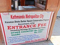 これらの廟があるエリアは、カトマンズの中でも見所と言われているダルバール広場と言われる場所で、この広場に入るためには観光客は入園料を払い、チケットを買わなければならない(地元民は無料)。  チケットは大人1000ルピ-(約1000円)とネパールの物価にしては高く、また、チケットブースはあるものの明確なチケットチェックがある訳ではなく、チケットを買わずに広場を見ることも出来るが、販売ブースの案内所には地震の復興資金にします…と書いてあった。  復興資金が潤沢にないから進まない寺院の復興。 私たちが払うお金が復興の資金源となるならば、1000円を寄付しよう…と思った。
