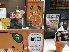 松山空港に到着。 ありました他県民の夢、伝説というか都市伝説の ポンジュースの出る蛇口。