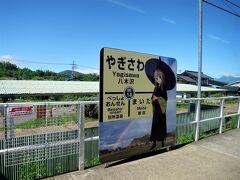 13:58 八木沢駅に着きました。(別所温泉駅から3分)  駅名標は2016年(平成28)に更新され、鉄道むすめの別所線キャラクター「八木沢まい」(八木沢駅と隣の舞田駅にちなみ命名)のイラスト付きになりました。  ※鉄道むすめ 鉄道に関する職場で働く女性をモチーフに、トミーテック(タカラトミーの子会社)が中心となって展開している日本のキャラクターコンテンツ。