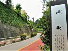 駅前から蝉坂を上って本郷通へ向かいます。