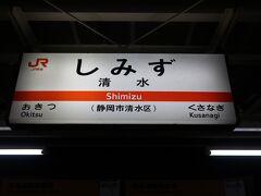 清水駅 朝早く出発